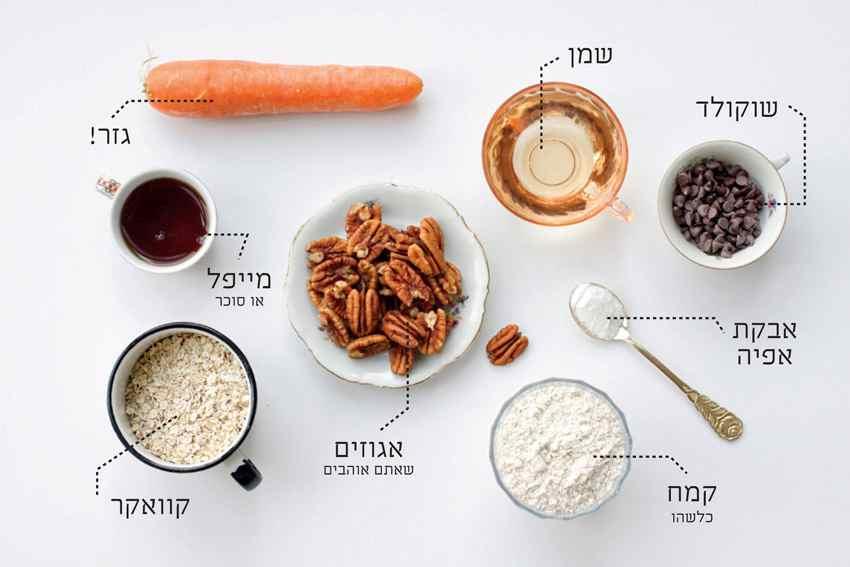 החומרים לעוגיות גזר