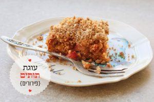 עוגת תותים – פירורים