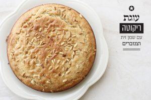 עוגת ריקוטה עם שמן זית וצנוברים