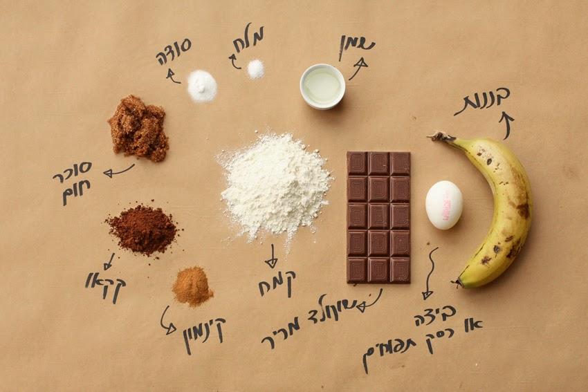 רכיבים – עוגת שוקולד בננה