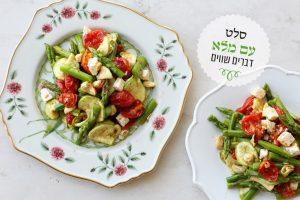 סלט עגבניות צלויות, אספרגוס וקישואים
