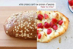 לחם כוסמין מלא וגם פוקאצ'ה תותים!
