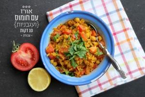 אורז עם חומוס, עגבניות וכורכום