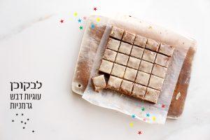 לבקוכן – עוגיות דבש גרמניות