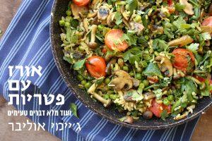 אורז ופטריות של ג׳יימי אוליבר