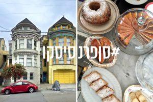 סן פרנסיסקו | עמק הסיליקון | אוכל