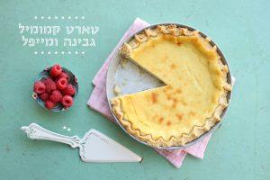 טארט קמומיל גבינה ומייפל