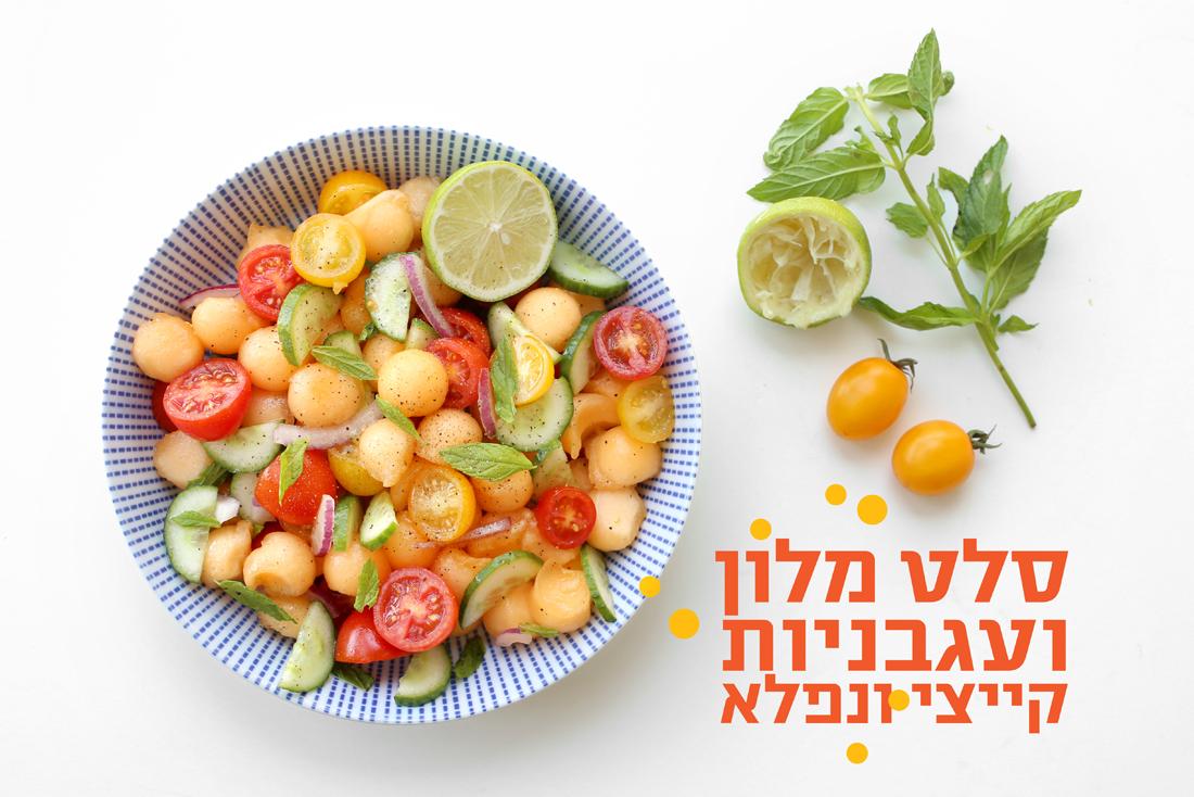 melon_salad_txt