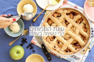 עוגת תפוחים מופלאה