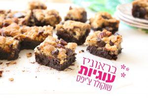 בראוניז עוגיות שוקולד צ׳יפס
