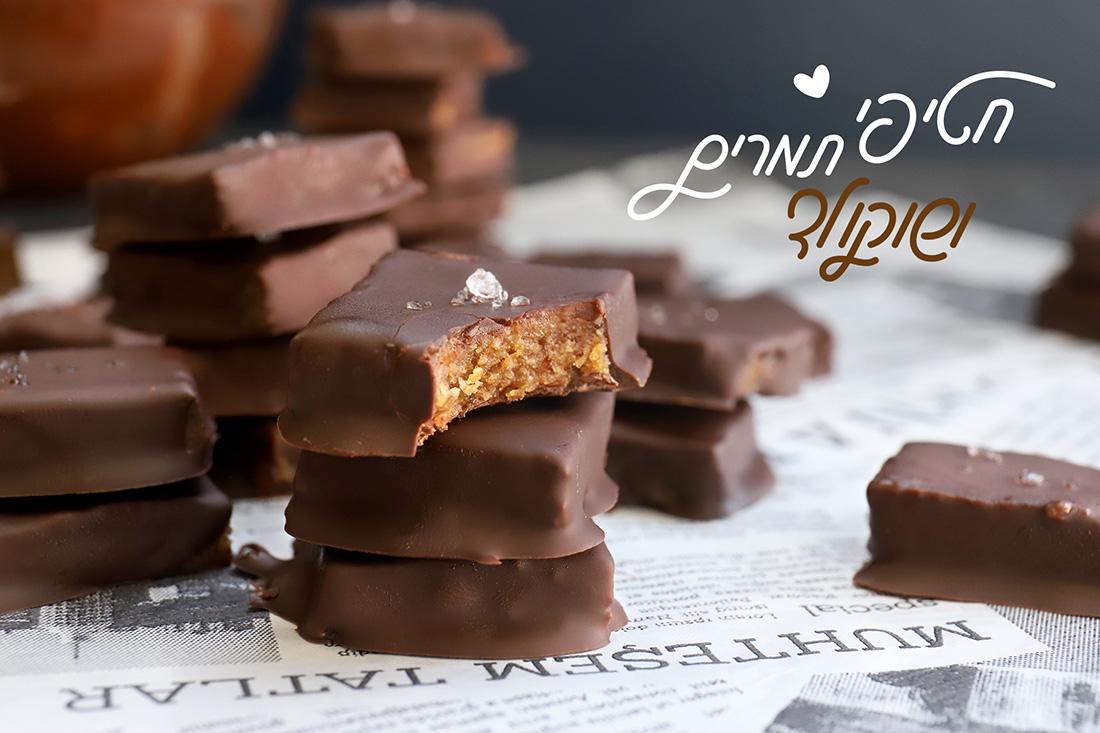 חטיף תמרים ושוקולד